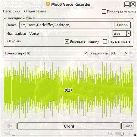 MOO0 VOICE RECORDER 1 43 СКАЧАТЬ БЕСПЛАТНО