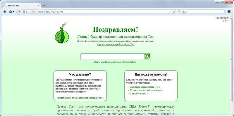 Тор браузер portable rus браузер тор как поставить русский язык