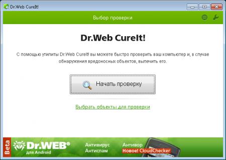 Dr.Web CureIt! 2017